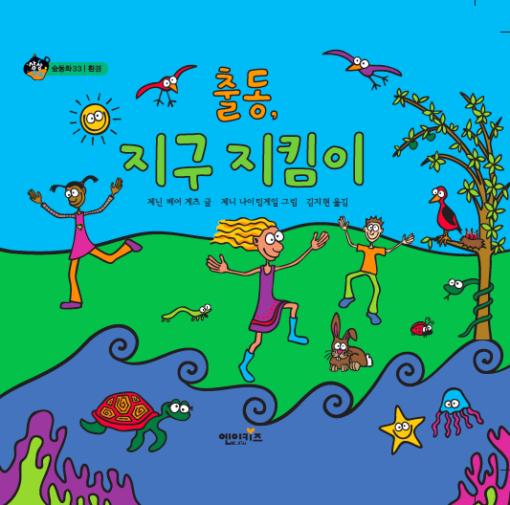 Think Green! (Korean)